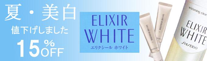 エリクシールホワイト