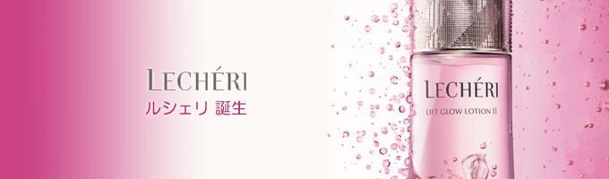 コーセー化粧品 ルシェリ