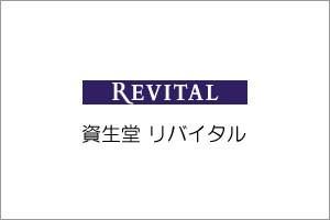 資生堂 リバイタル