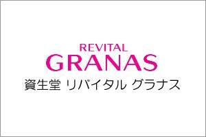 資生堂 リバイタル グラナス