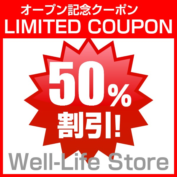 Well-Life Store 感謝セール 50%OFF!クーポン