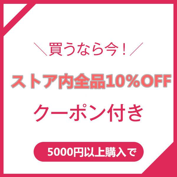 5000円以上ご購入で10%オフ!