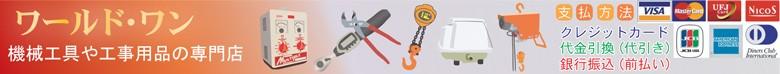 機械工具の専門店
