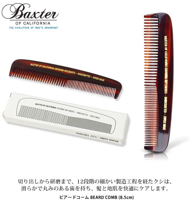 バクスター ビアードコーム BEARD COMB (8.5cm) 00110