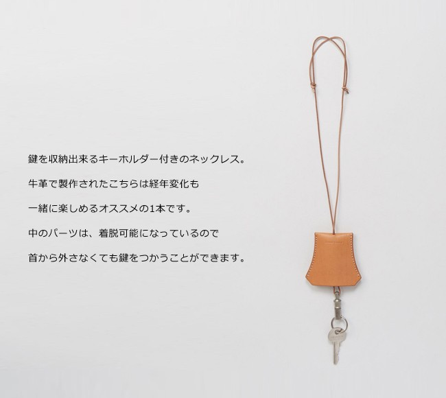 Hender Scheme エンダースキーマ key neck holder キーネックホルダー in-rc-knh