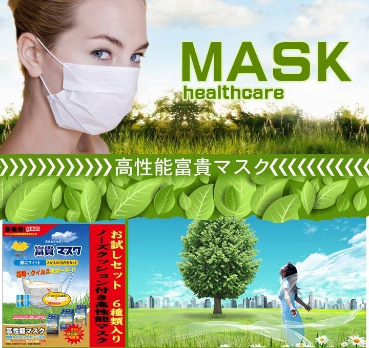 富貴マスク