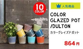 DULTONhttps://editor3.store.yahoo.co.jp/images/lbtn_pre_save.gif カラーグレイズドポット