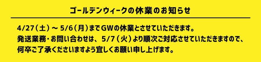 GWの休業日のお知らせ