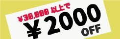 2000OFFクーポン