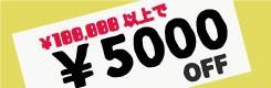 5000円OFFクーポン