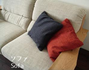 ソファ sofa