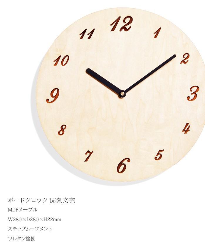壁掛け 時計 木製 【 ボードクロック 】  ササキ工芸 旭川 クラフト