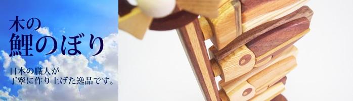 鯉のぼり 木製 【 木製 鯉のぼり 】