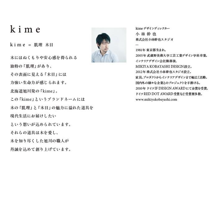 壁掛け時計 木製 【 kime ウォールクロック 200 】 kime ( きめ ) 旭川クラフト