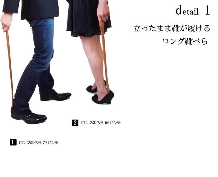 木製 ロング 靴べら 66センチと、木製 ロング 靴べら 77センチ