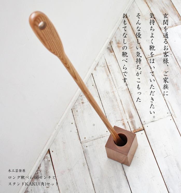 靴べら 木製【木の靴べら ロング66センチと靴べら立て KAKU(カク)セット】