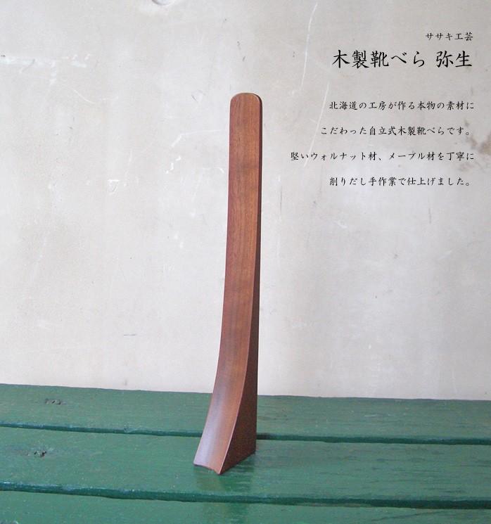 ササキ工芸 靴べら 【美脚 靴べら 弥生】 旭川 クラフト