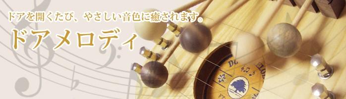 ドアベル 木製   ドア を開ける度 メロディ を奏でます。 ササキ工芸 旭川 クラフト