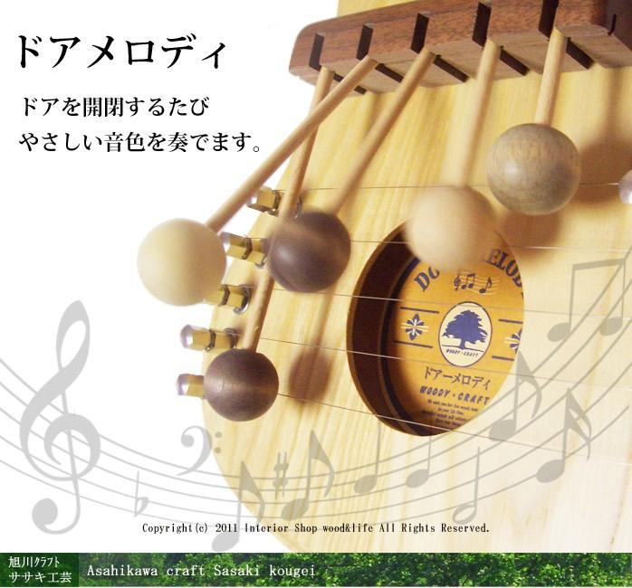 ドアベル 木製  【 ドアメロディ 】 ドア を開ける度 メロディ を奏でます。 ササキ工芸 旭川 クラフト
