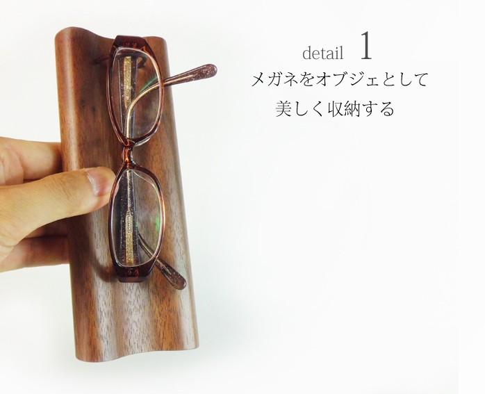 メガネ置き,眼鏡スタンド 木製 【 木製 グラスツリー  ナロー】  ササキ工芸 旭川 クラフト