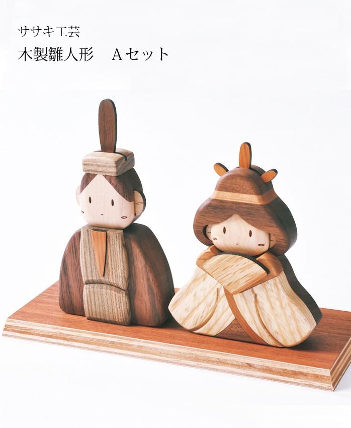 お雛様 木製 【 木製 ひな人形 Aセット 】 木 の お雛様 です。 ササキ工芸 旭川 クラフト