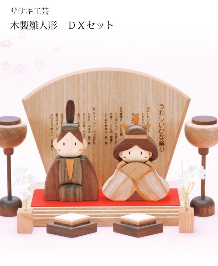 お雛様 木製 【 木製 ひな人形 DXセット 】 木 の お雛様 です。 ササキ工芸 旭川 クラフト