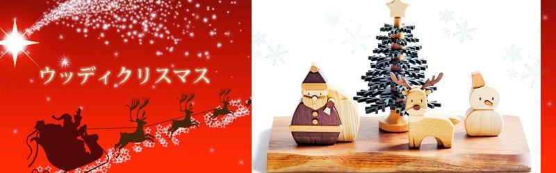 【 ウッディ クリスマス 】