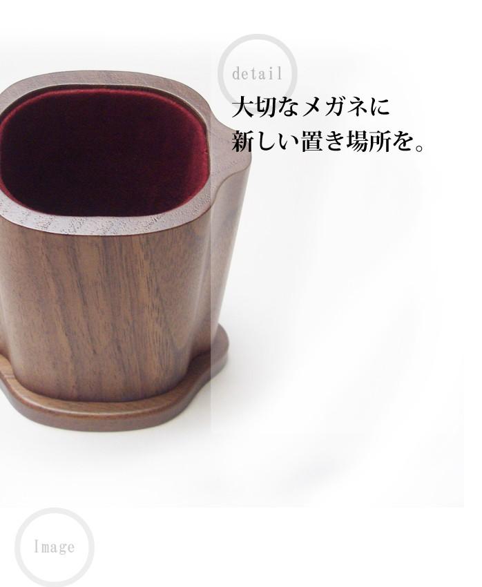 メガネスタンド,眼鏡置き 木製 【 木製 メガネスタンド 】  ササキ工芸 旭川 クラフト