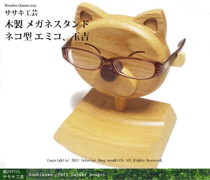 メガネスタンド,眼鏡置き 木製 【 木製 メガネスタンド 猫型 エミコ、玉吉 】  かわいい猫(ねこ)型 メガネスタンド ササキ工芸 旭川 クラフト