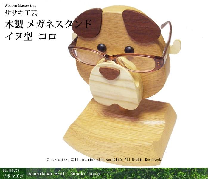 メガネスタンド,眼鏡置き 木製 【 木製 メガネスタンド 犬型 コロ 】  かわいい犬(イヌ)型 メガネスタンド ササキ工芸 旭川 クラフト