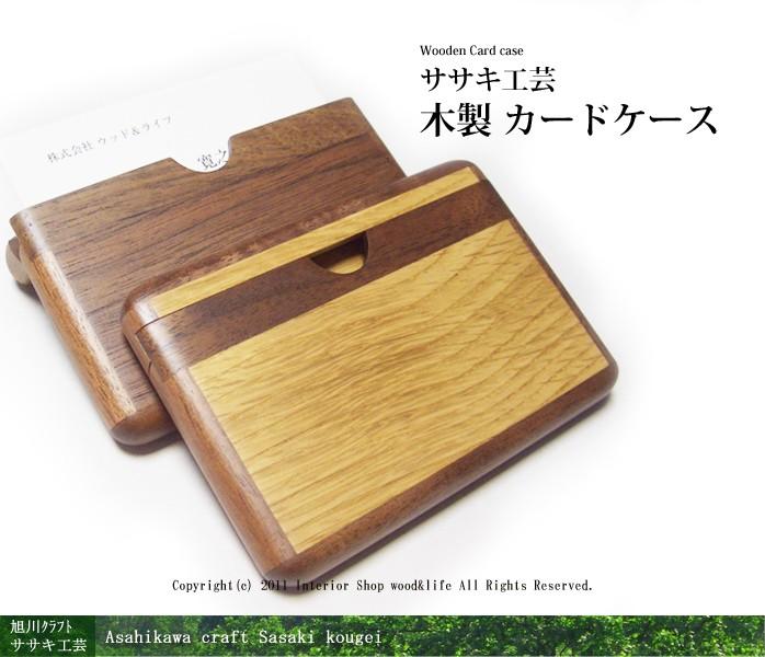 名刺入れ 木製 【 木製 カードケース 】 ササキ工芸 旭川 クラフト