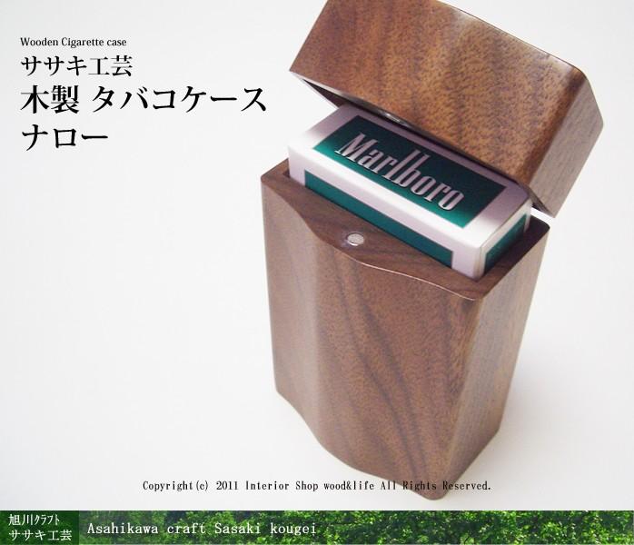 煙草 ( タバコ ) ケース 木製  【 木製 タバコケース ナロー 】 タバコの箱ごと収納できる 木製 煙草入れ です。 ササキ工芸 旭川 クラフト