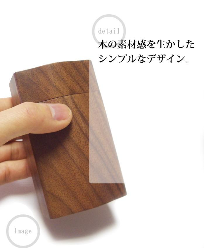 煙草 ( タバコ ) ケース 木製  【 木製 タバコケース ナロー】 タバコの箱とライターごと収納できる 木製 煙草入れ です。 ササキ工芸 旭川 クラフト