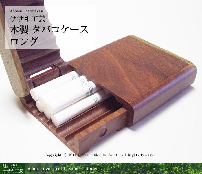 煙草 ( タバコ ) ケース 木製  【 木製 タバコケース ロング 】 タバコを10本収納できる 木製 煙草入れ です。 ササキ工芸 旭川 クラフト