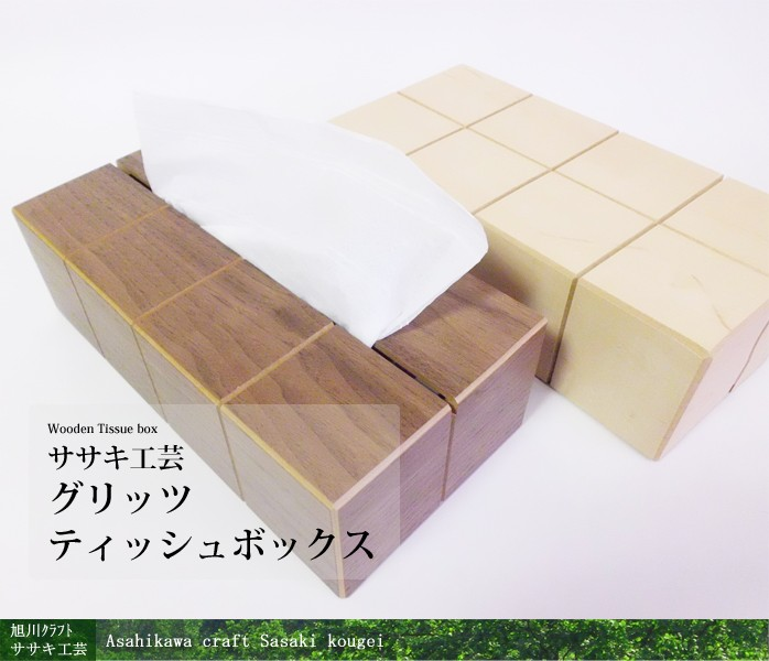 ティッシュケース 木製 【 グリッツ ティッシュボックス  】 ササキ工芸 旭川 クラフト