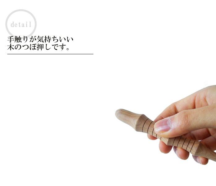 つぼ押し 木製 【匠の手作り 木の つぼ押し 】北海道木材 エンジュ の つぼ押し です