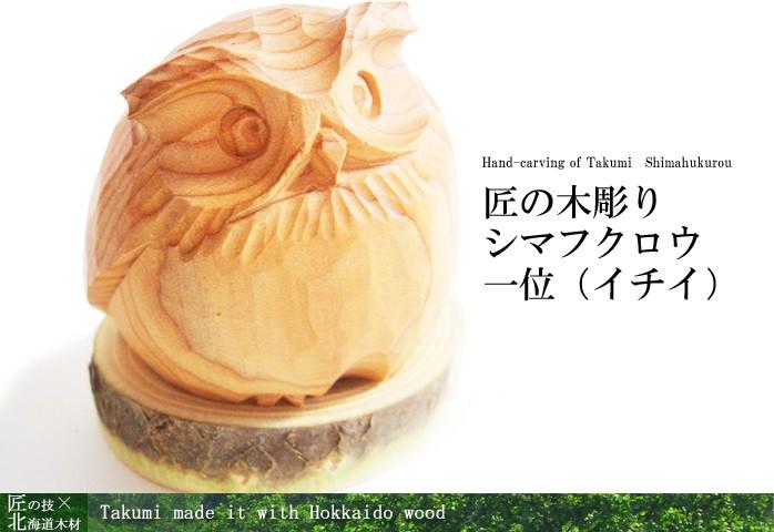 ふくろう 木彫り 置物【匠の木彫り シマフクロウ 一位(イチイ)】