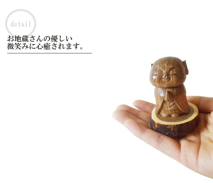 木彫り 置物 地蔵【匠の木彫り 木のお地蔵さん 福地蔵 小】