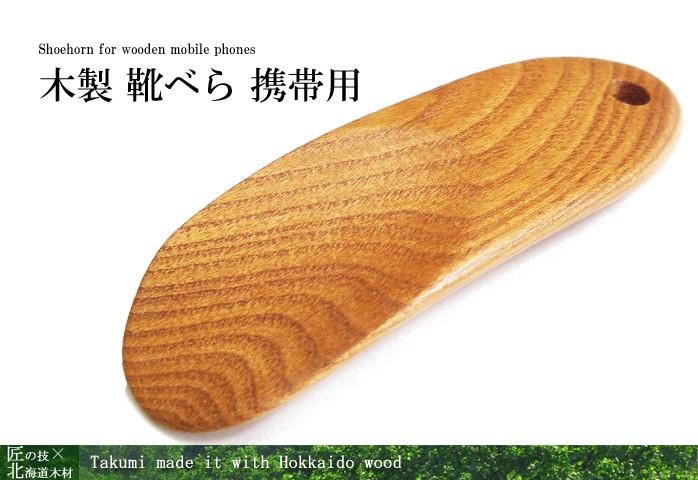 靴べら 木製 【木製 靴べら 携帯用】匠の手作り おしゃれな 携帯用、木製靴べらです
