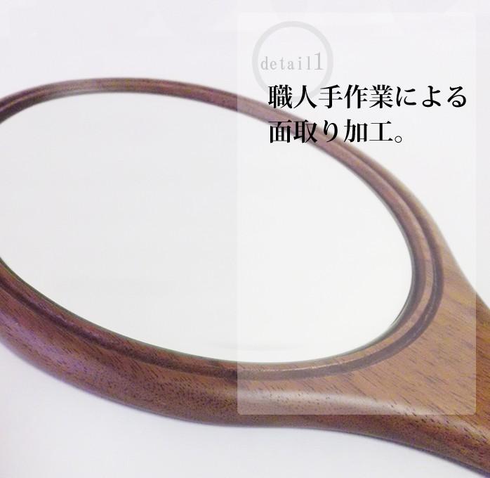 手鏡 木製 【 ハンドミラー 大 台座付き】 ササキ工芸 旭川 クラフト