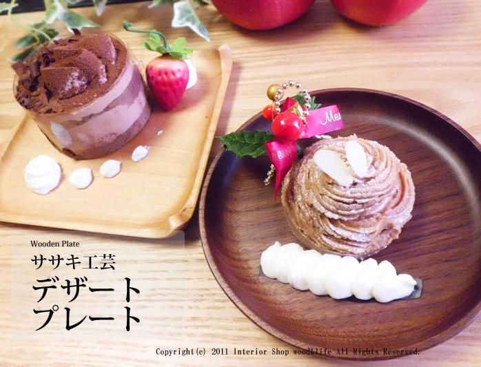 プレート お皿 木製 【 木 の デザート プレート 】 ササキ工芸 旭川 クラフト