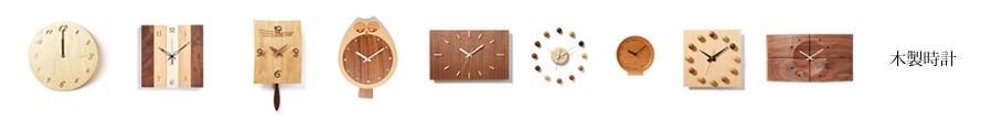 木製 時計