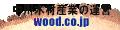 ウッドデッキと木物屋 ロゴ