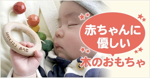 赤ちゃんに優しい木のおもちゃ