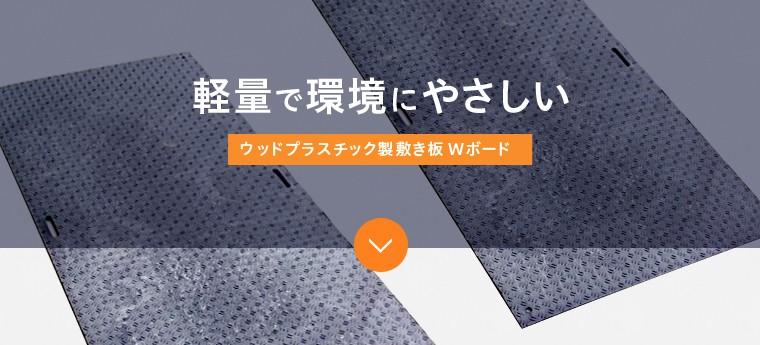 敷板購入で鳥取和牛プレゼントキャンペーン中。詳しくはこちらをご覧ください。https://www.facebook.com/wboad/