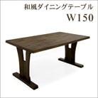 和風ダイニングテーブル