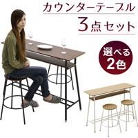 バーカウンター テーブル カウンターテーブルセット 2人掛け 3点 テーブル幅120 アンティーク調 カフェ風 棚付き おしゃれ アジャスター機能つき レトロ
