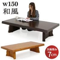 テーブル 座卓 ローテーブル 幅150 無垢 天然木 和風 和モダン 天板厚7cm 浮造り仕上げ なぐり加工 木製