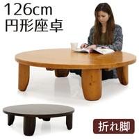 座卓 ちゃぶ台 折りたたみ テーブル 無垢 天然木 幅126cm 折れ脚 丸テーブル 円形 和風 和モダン 天板厚4cm 浮造り仕上げ 木製