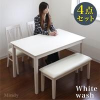 ダイニングテーブルセット 4人掛け 4点 ベンチ 姫系 テーブル幅120 天然木 座面 合成皮革 合皮レザー ホワイトウォッシュ 白 北欧 モダン